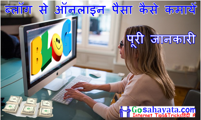 blog paise tips