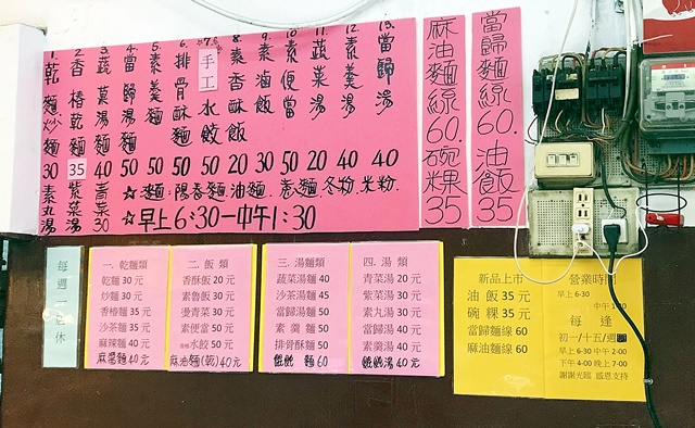 中誠素食麵菜單