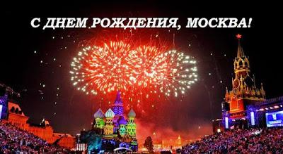 когда будет День города в Москве в 2018 году, сколько лет исполнится