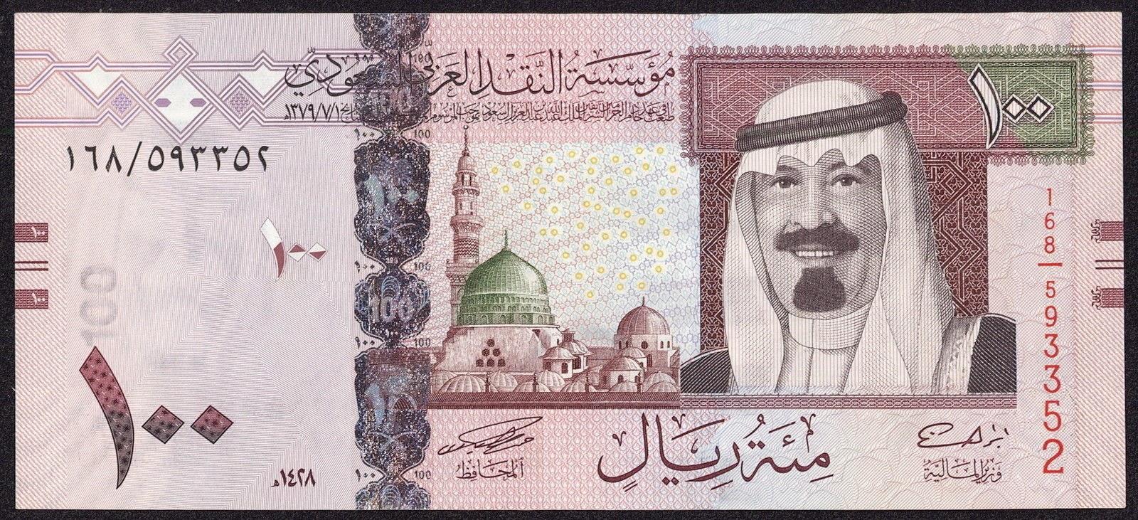 Saudi Arabia money currency 100 Riyal note