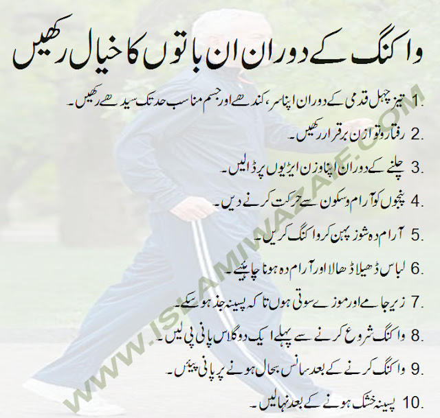 best healthy walking tips in urdu