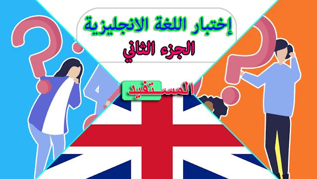 الجزء الثاني: إختبار اللغة الانجليزية