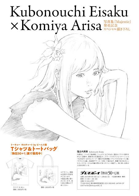 小宮有紗 All About Komiya Arisa Images