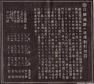 11 明治38年(1905)日韓両国の往復割引切符