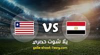 موعد مباراة مصر وليبيريا اليوم الخميس بتاريخ 07-11-2019 مباراة ودية