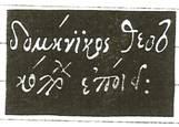 «Δομήνικος Θεοτοκόπουλος ἐποίει». Υπογραφή του Θεοτοκόπουλου