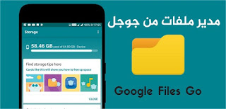 www.blogitech.com//2018/01/filesgo-application-for-android-to-mange-files.html