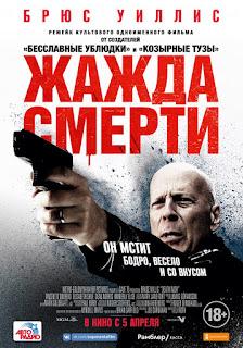 «Жажда смерти» (18+) в кино с 5 апреля