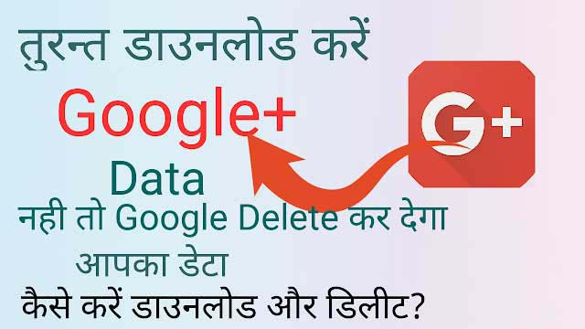 google plus download,download your data,download your data,google plus photos,google account backup,