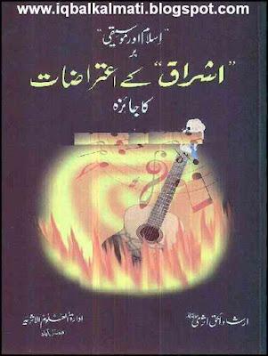 Islam Aur Moseeki aur Ishraq e Airazt a Jaeza