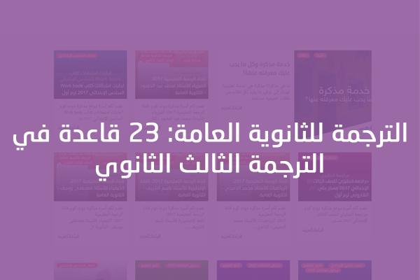 الترجمة للثانوية العامة: 23 قاعدة في الترجمة الثالث الثانوي