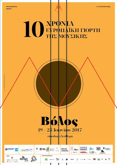 Ευρωπαϊκή Γιορτή της Μουσικής: Βόλος, 21 Ιουνίου ..η μεγαλύτερη μέρα του χρόνου!