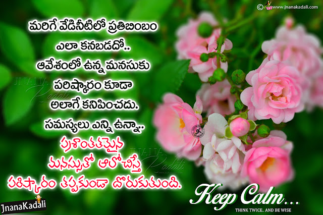 telugu daily best life changing quotes, daily best life thoughts, nice life changing quotes, motivational quotes in telugu