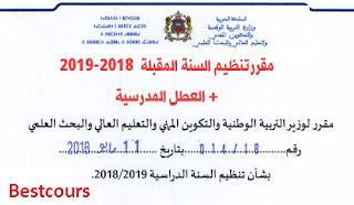 مقر تنظيم السنة الدراسية 2018-2019-موعد الدخول المدرسي 2019 + لائحة العطل و الامتحانات 2019