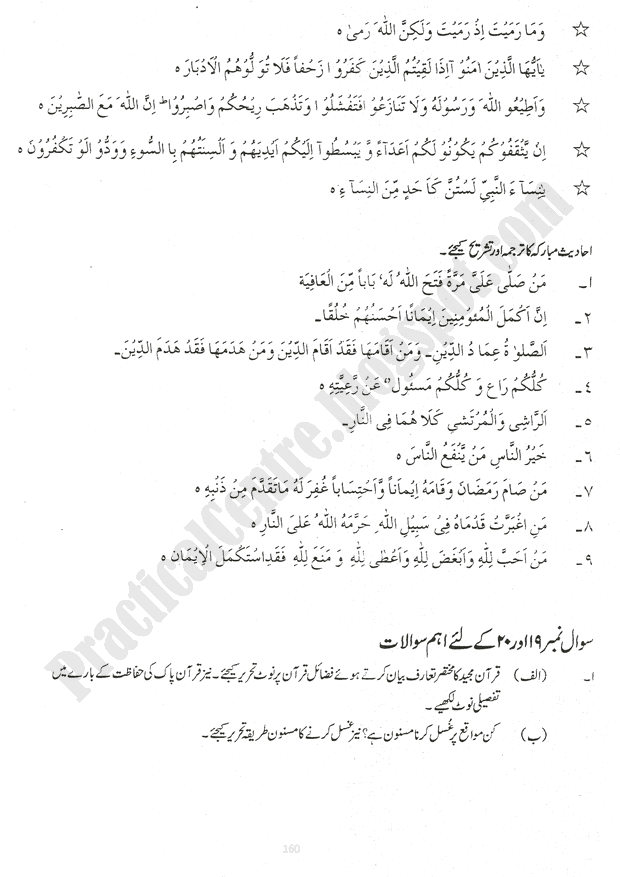 Practical Centre: Adamjee Coaching Guess Papers 2016