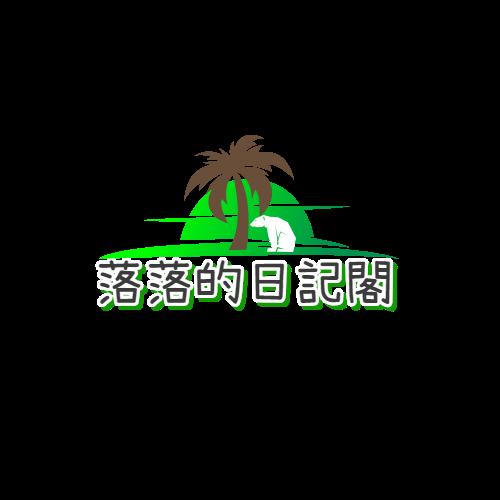 落落的日記閣 - Logo