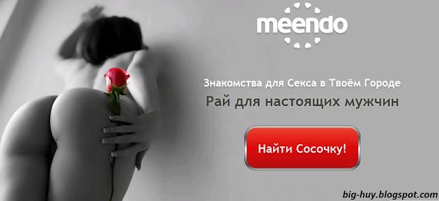 Бесплатный сайт знакомст для секса
