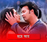 hoye-aaye-lyrics,hoye-aaye-lyrics-from-naqaab,naqaab-bangla-movie-songs,hoye-aaye-mp3-song-lyrics