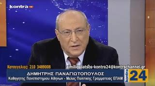 Ο καθηγητής Δημήτρης Παναγιωτόπουλος (Ε.ΠΑ.Μ.) στο KONTRA με τον Αιμ.Λιάτσο