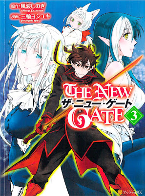 [Manga] THE NEW GATE 第01-03巻 [The New Gate Vol 01-03] Raw Download