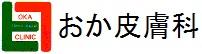 http://clinics.jp/oka/hifuka/wordpress/
