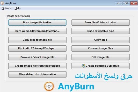 تحميل برنامج حرق ونسخ الاسوطانات AnyBurn مجانا للكمبيوتر