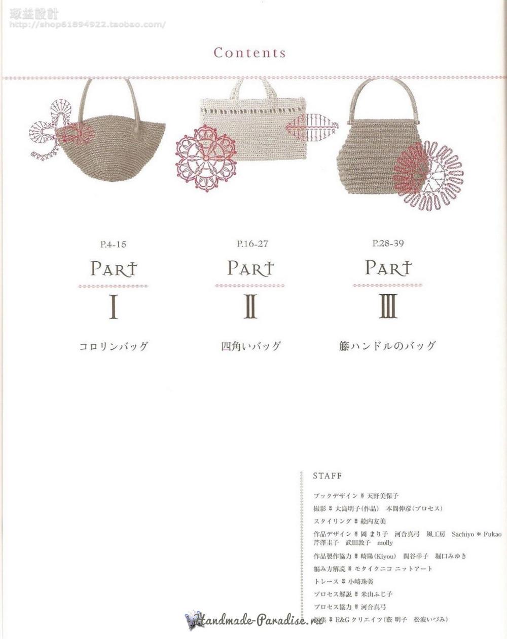 Вязание сумок из полиэтиленовой пряжи. Японский журнал (1)
