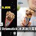 Nestlé Drumstick 冰淇淋只需要RM2!冰淇淋控注意咯~