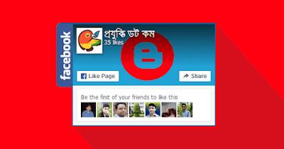 ব্লগে যুক্ত করুন আকর্ষণীয় Floating Facebook Page Like Box
