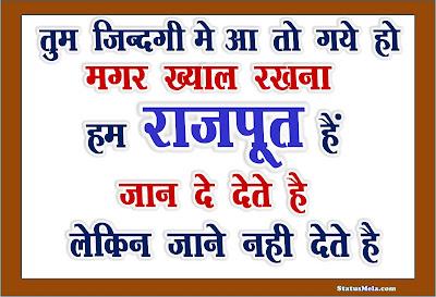 Rajput Hindi Status