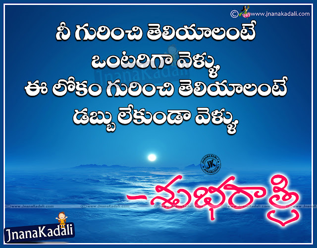 Here is a Telugu Language Best Inspiring Good Night  Images, Famous New Telugu Subharatri Messages Lines, Good telugu Subharatri Quotes online, Awesome Telugu Good Night sms for Girls, Telugu Great Thoughts and Inspiring Messages online, Popular Telugu Subharatri Cute Sayings