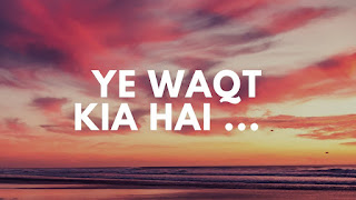 """Ye waqt kya hai – Shayari of Javed Akhtar"""""""
