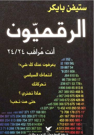 كتاب الرقميّون انت مراقب 24/24.PDF  تحميل مباشر برابط  صاروخي