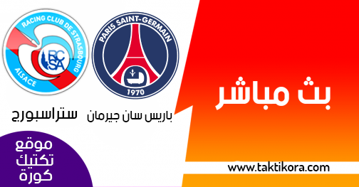 بث مباشر باريس سان جيرمان وستراسبورج psg vs strasbourg en direct bein sport HD6