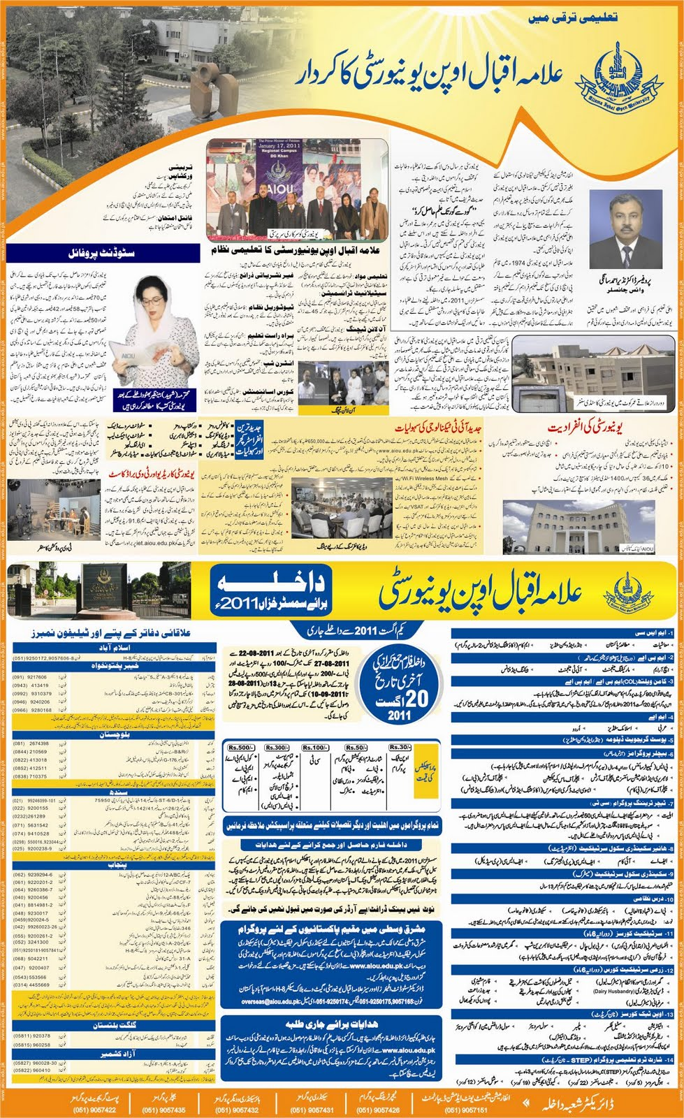 ALLAMA IQBAL OPEN UNIVERSITY: AIOU Admission Open for BS