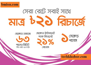 Banglalink-21Tk-recharge-1.05paisa/sec-to-Any-Number-24hours+get 21%-bonus-on-any-internet-pack.