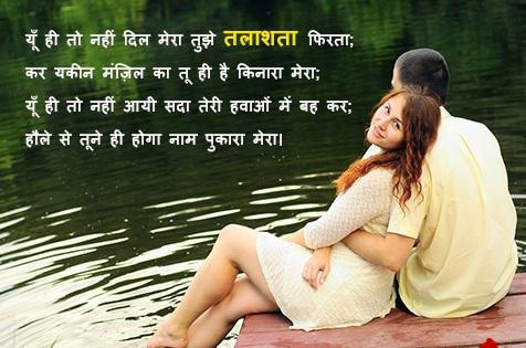 रोमांटिक शायरी - Romantic Shayari in Hindi