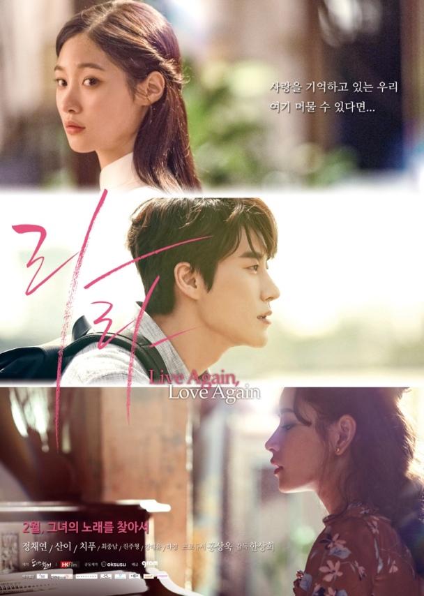 Sinopsis Love Again / Live Again, Love Again / Rara (2018) - Film Korea