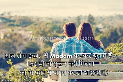 Old Relationship Whatsapp Status in Hindi