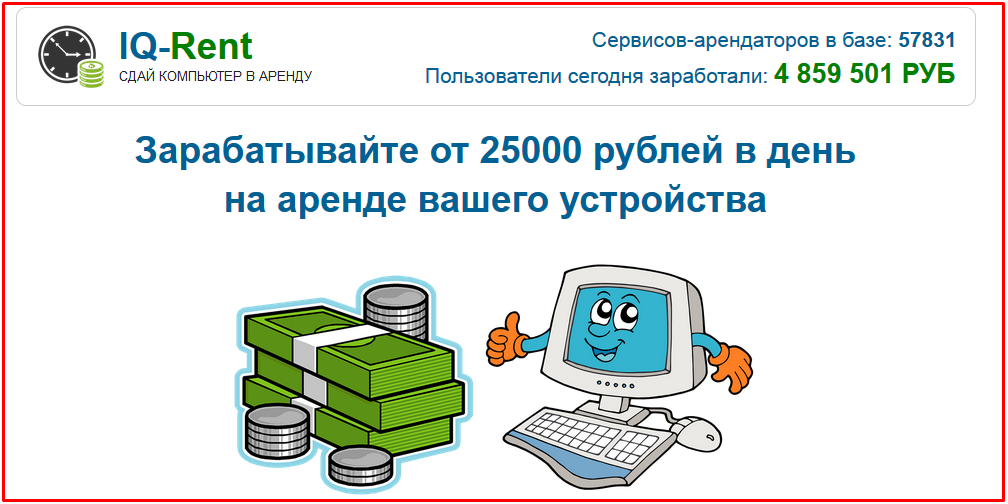 """Новые сайты старых мошенников: """"IQ-Rent Сдай компьютер в аренду."""