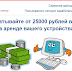 [ЛОХОТРОН] hqstrim.ru Отзывы. IQ-Rent Сдай компьютер в аренду