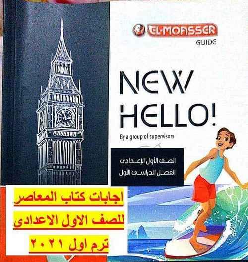 اجابات كتاب المعاصرلغة انجليزية للصف الاول الاعدادى ترم اول 2021 موقع مدرستى