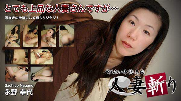 UNCENSORED C0930 ki181108 人妻斬り 永野 幸代 41歳, AV uncensored
