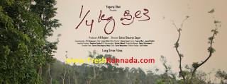 KAAL KG PREETHI Kannada Official Trailer