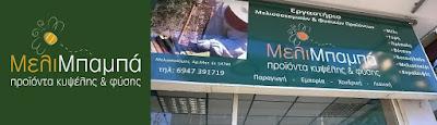Το Μέλι του Μπαμπά! Κεραλοιφές, Πρόπολη, Μέλι,Σπαθόλαδο:Φυσικά Αγνά Υγιεινά Ελληνικά προϊόντα!