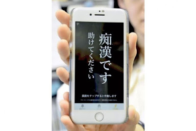 Japan Police Develop App That Screams And Flashes SOS Message To Scare Off Molesters