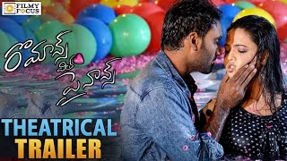 Romance with Finance Trailer __ Sathish Babu __ Merina __ John Potla __ 2016 Latest Movie