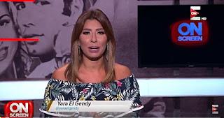 برنامج أون سكرين On screen حلقة الخميس 10-8-2017 مع شريف نور الدين و يارا الجندى