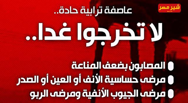 تحذير لكل مواطني جمهورية مصر العربية لاتخرج غداً