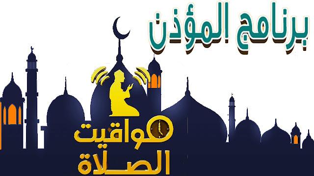 تحميل البرنامج  للحاسوب و الاندرويد الاذان دليلك لأوقات الصلاة والتنبيه بالأذكار وقراءة القرآن، رائع !